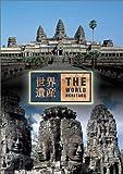 世界遺産 カンボジア編 [DVD] 画像