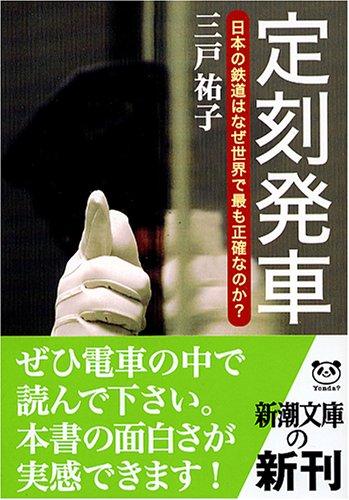 定刻発車―日本の鉄道はなぜ世界で最も正確なのか? (新潮文庫)