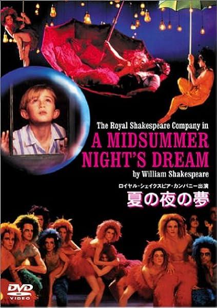 夢 の 夜 シェイクスピア 真夏 の