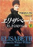 エリザベート (下) 美しき皇妃の伝説 (朝日文庫) 画像