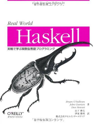 Real World Haskell―実戦で学ぶ関数型言語プログラミングの詳細を見る