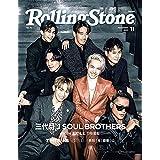 Rolling Stone Japan (ローリングストーンジャパン) vol.16 (2021年11月号)
