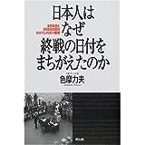 日本人はなぜ終戦の日付をまちがえたのか―8月15日と9月2日の間のはかりしれない断層