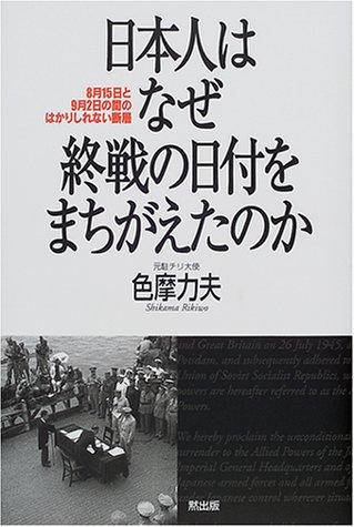 日本人はなぜ終戦の日付をまちがえたのか―8月15日と9月2日の間のはかりしれない断層の詳細を見る