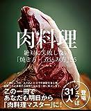 肉料理 -絶対に失敗しない「焼き方」「煮込み方」55- 画像