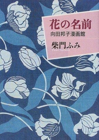 花の名前―向田邦子漫画館の詳細を見る