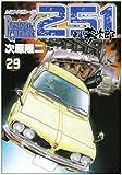 レストアガレージ251 29―車屋夢次郎 (BUNCH COMICS)