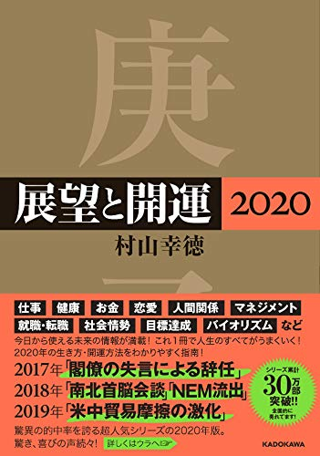 展望と開運2020