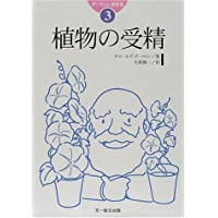 ダーウィン著作集〈3〉植物の受精