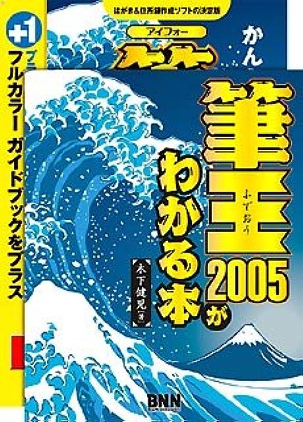 失業者旅ショッピングセンター筆王 2005 for Windows DVD/CD同梱版 ガイドブック付