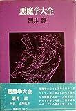 悪魔学大全 (1971年)