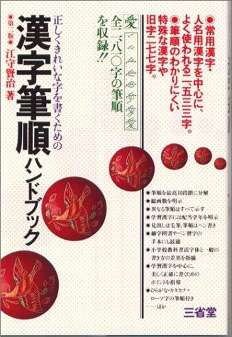 漢字筆順ハンドブック—正しくきれいな字を書くための