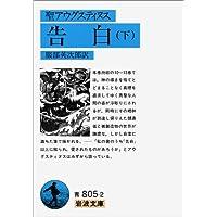 アウグス ティヌス 告白 (下) (岩波文庫 青 805-2)