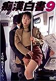 痴漢白書9 [DVD]