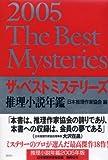 ザ・ベストミステリーズ〈2005〉―推理小説年鑑