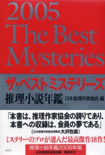 ザ・ベストミステリーズ〈2005〉―推理小説年鑑の詳細を見る