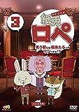 紙兎ロペ 笑う朝には福来たるってマジっすか!?3[DVD]
