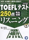 TOEFLテスト250点完全攻略リスニング (TOEFLテスト完全攻略シリーズ)