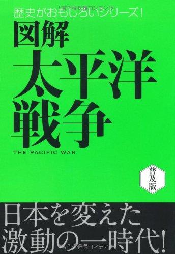 図解 太平洋戦争 (歴史がおもしろいシリーズ!)の詳細を見る