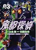 風都探偵 (3) (ビッグコミックス)