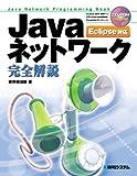Javaネットワーク完全解説