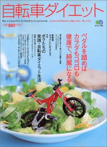 自転車ダイエット―自分のカラダに興味がわく。健康にやせる一番いい方法 (エイムック (705))の詳細を見る