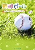 野球ボール―あいつと追いかけた夢 (ケータイ小説文庫)
