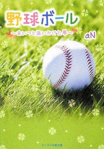 野球ボール―あいつと追いかけた夢 (ケータイ小説文庫)の詳細を見る