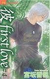 「彼」first love(4) (フラワーコミックス)