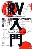 RV(リモート・ビューイング)入門