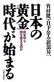 日本の黄金時代が始まる—何を守り何を変えるのか