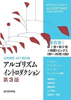 [Thomas H. Cormen, Clifford Stein, Ronald L. Rivest, Charles E. Leiserson]のアルゴリズムイントロダクション 第3版 総合版:世界標準MIT教科書