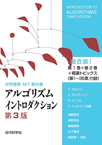 アルゴリズムイントロダクション 第3版 総合版:世界標準MIT教科書