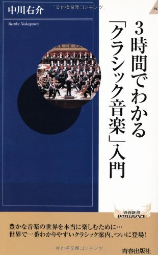 3時間でわかる「クラシック音楽」入門 (青春新書INTELLIGENCE)の詳細を見る
