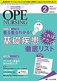 オペナーシング 2018年2月号(第33巻2号)特集:看る看るわかる! 基礎疾患「これはアカン!」徹底リスト