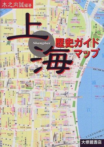 上海歴史ガイドマップの詳細を見る