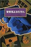 警察官よ汝を守れ 世界探偵小説全集(34)