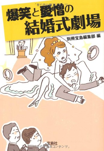 爆笑と愛憎の結婚式劇場 (宝島SUGOI文庫)の詳細を見る