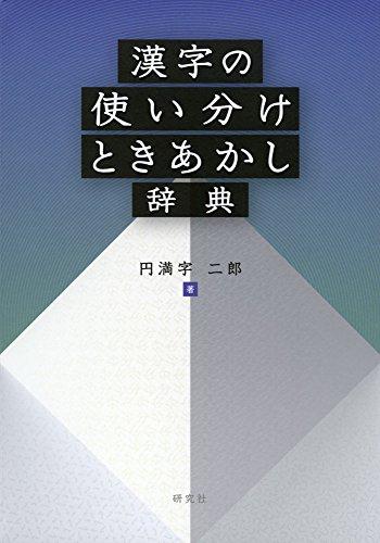 漢字の使い分けときあかし辞典の詳細を見る