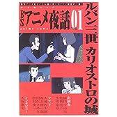 BSアニメ夜話 (Vol.01) (キネ旬ムック)