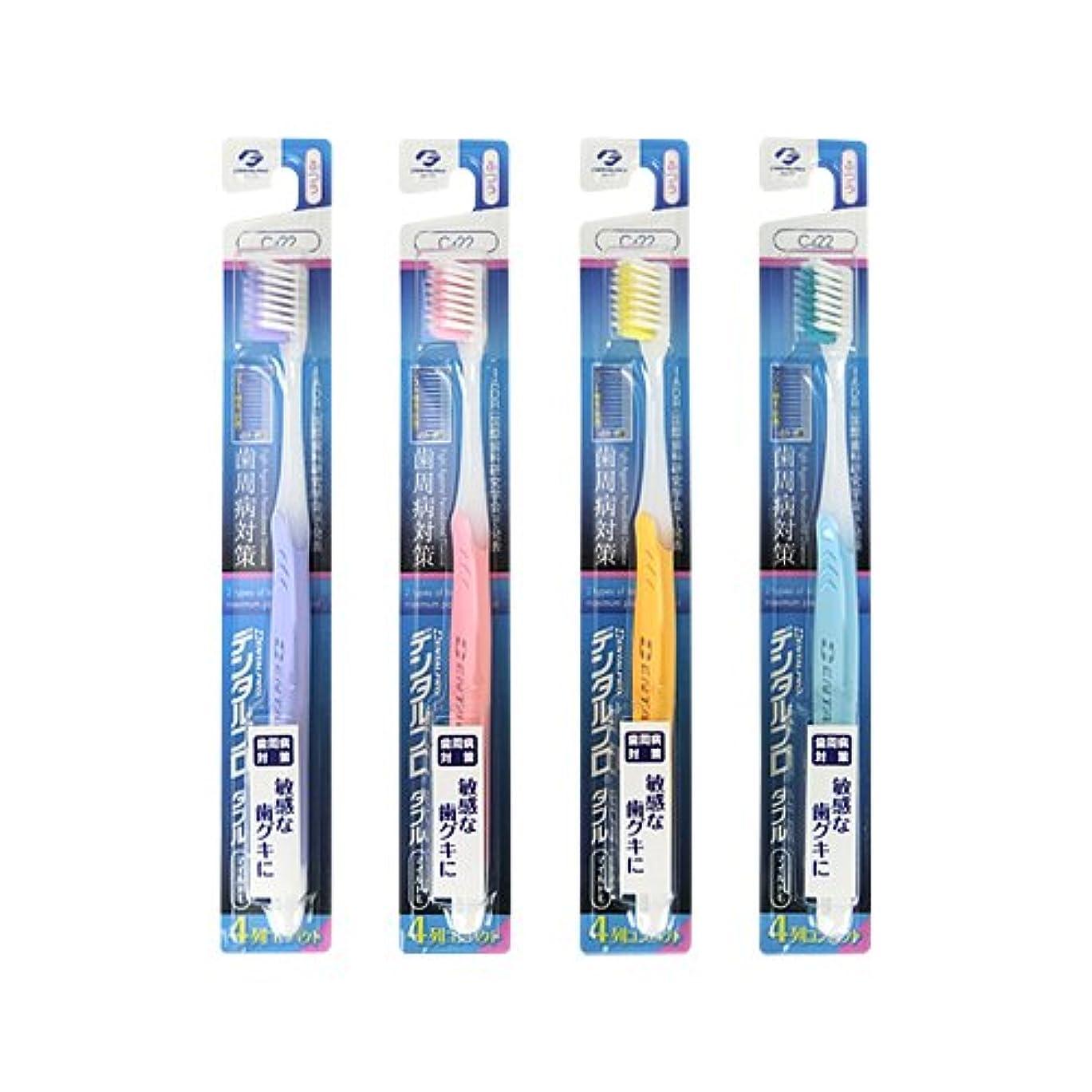 メンバー合わせて二デンタルプロ ダブル マイルド 4列 歯ブラシ 5本 (ふつう, 色はおまかせ)