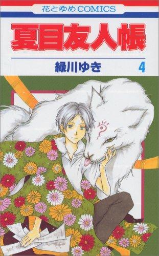 夏目友人帳 第4巻 (花とゆめCOMICS)の詳細を見る