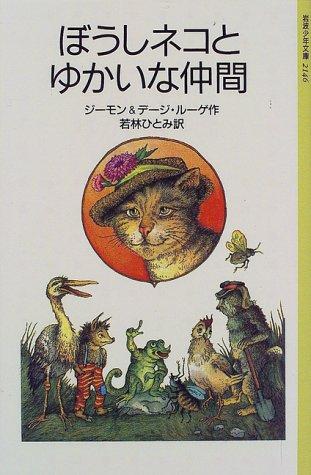 ぼうしネコとゆかいな仲間 (岩波少年文庫 (2146))の詳細を見る