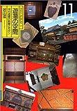 遊蕩の空間―中村遊廓の数奇とモダン (INAX ALBUM 11)