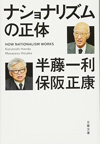 ナショナリズムの正体 (文春文庫)の詳細を見る