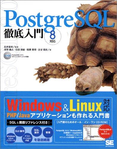 PostgreSQL 徹底入門 8対応の詳細を見る
