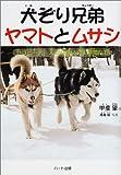 犬ぞり兄弟ヤマトとムサシ―セラピー犬…人の心をいやす仲間たち (ドキュメンタル童話・犬シリーズ)