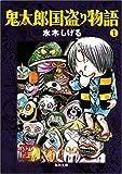 鬼太郎国盗り物語 1 (角川文庫 み 18-13)