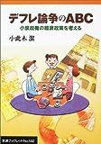 デフレ論争のABC―小泉政権の経済政策を考える (岩波ブックレット (No.592))