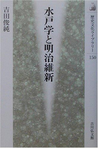 水戸学と明治維新 (歴史文化ライブラリー)